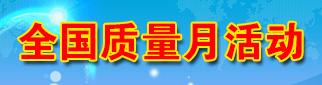 3.全国质量月活动替换红九九条.jpg