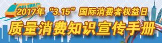 2.2017年宣传知识手册替换东芝条.jpg