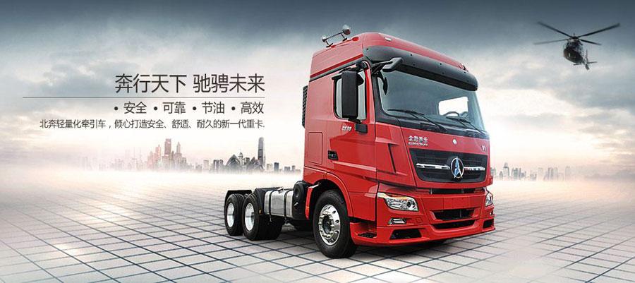 北奔重型汽车集团有限公司_中国经济网――国