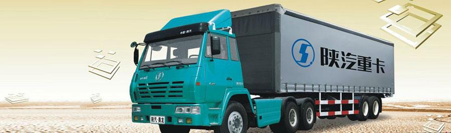 责任公司和陕西汽车实业有限公司两大子公司,主要从事重型军用越野车