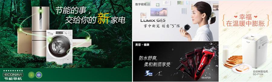 杭州松下家用电器有限公司