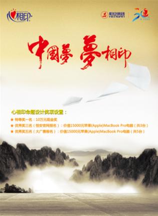 恒安官网中国梦 梦相印活动内容图片