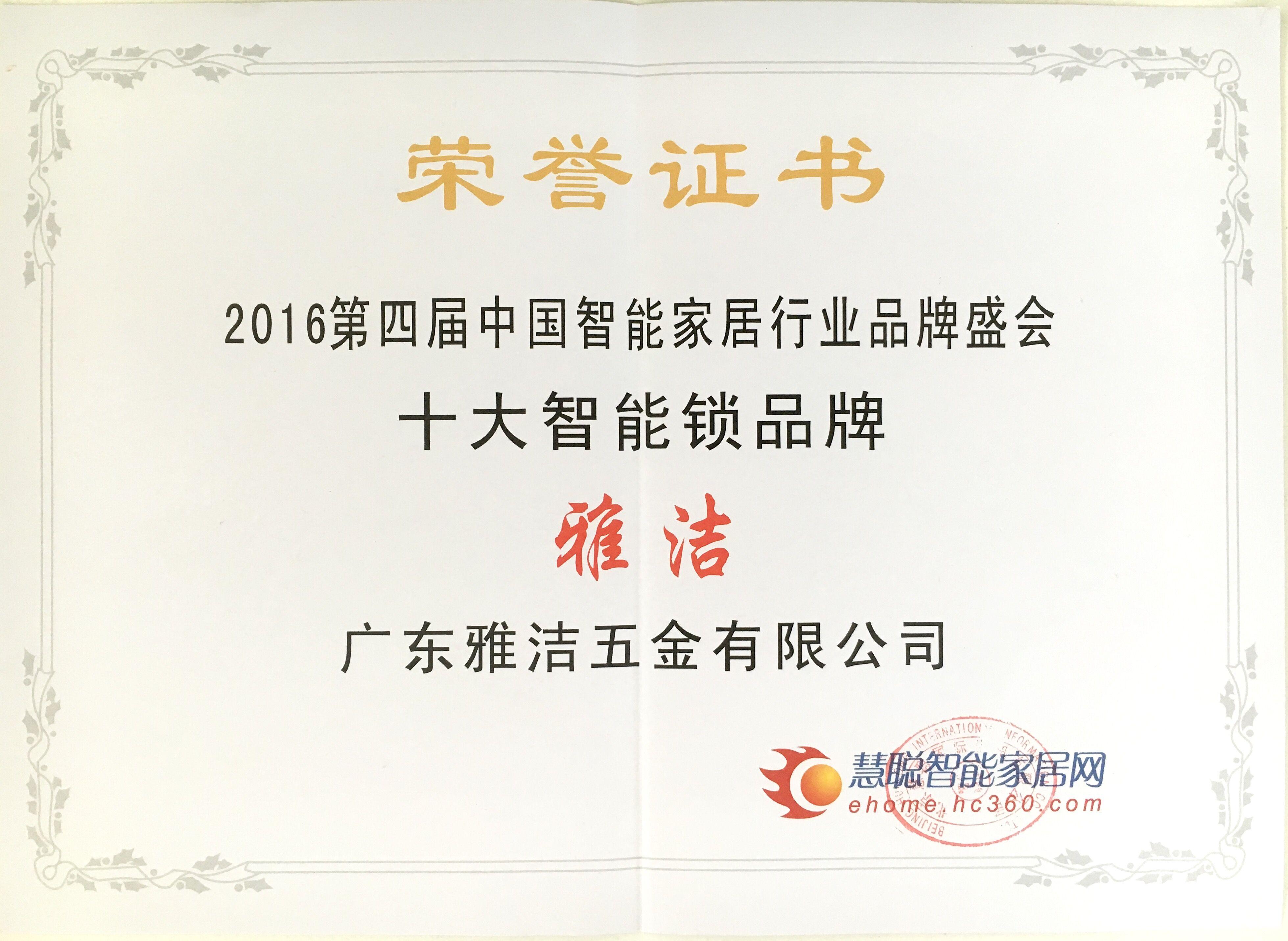 雅洁五金荣获十大智能锁品牌_中国经济网―