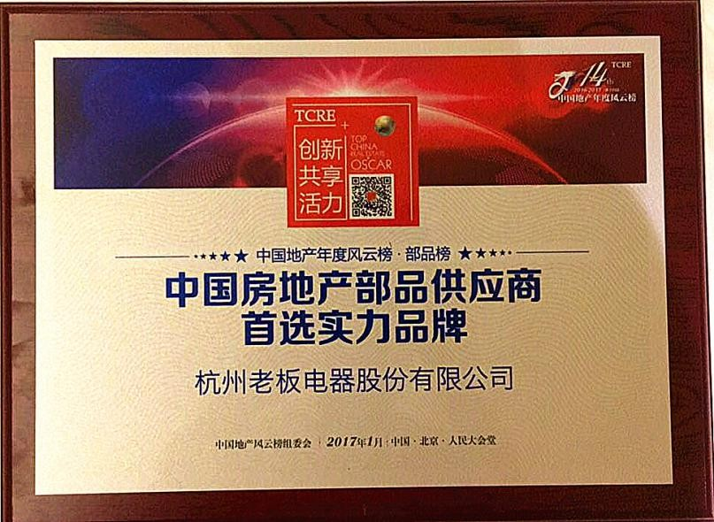 中国房地产部品供应商首选实力品牌 年度风云榜