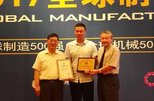 grad山东格瑞德入选2017年&quot中国机械500强&quot企业