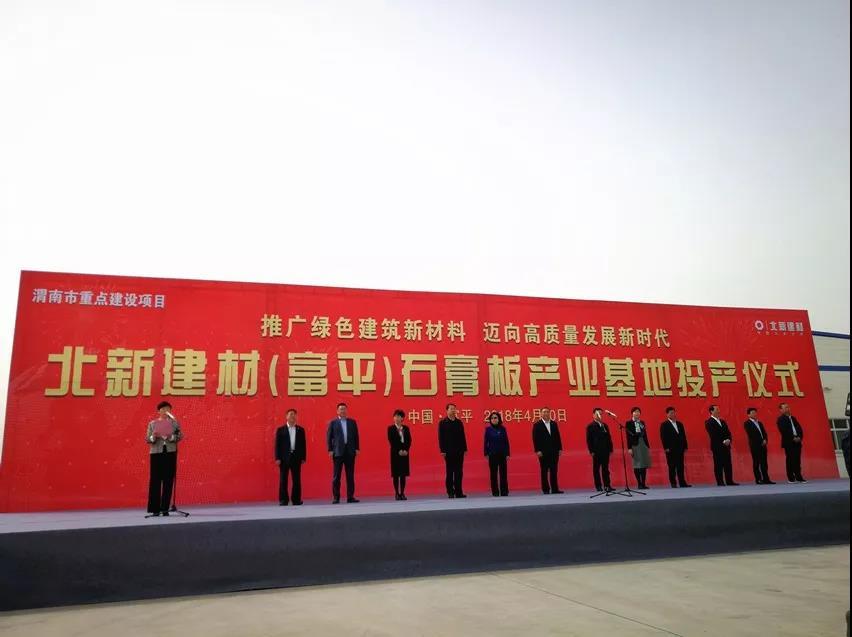 北新建材(富平)石膏板产业基地