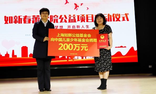 """""""如新春蕾学院""""公益项目落地成都 首批资助100名女童"""