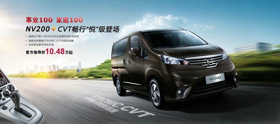 郑州日产汽车有限公司
