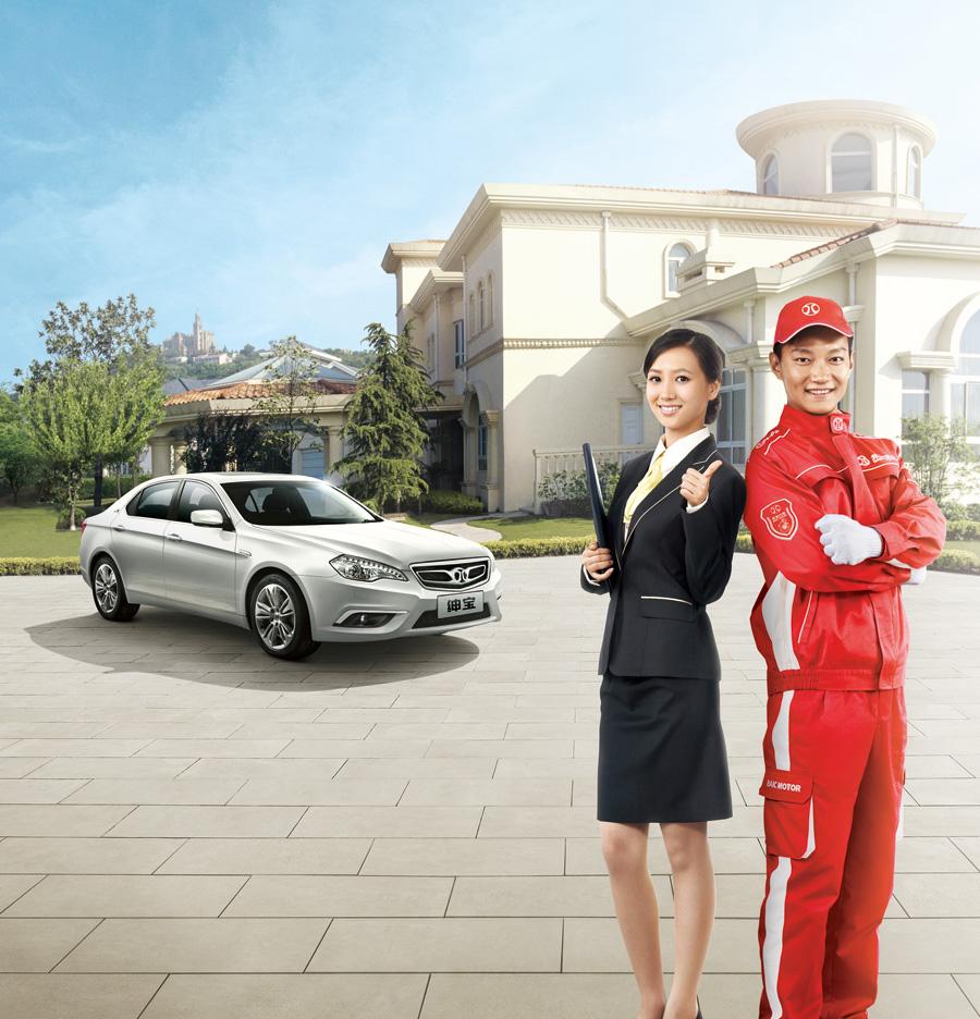 北京汽车销售有限公司成立于2012年11月,主要负责北汽集团自主品牌的市场营销、网络建设、售后服务、终端销售等业务。销售公司是北汽集团发展自主品牌的重要支柱,也是其市场战略实施的重要执行者,它的目标是将北京汽车的自主品牌全系列产品推向全国,并立志成为中国最优秀的营销组织。   目前在售车型包含轿车、越野车、微车三大类别。其中轿车产品主要为中高端轿车绅宝D70、A级家轿绅宝D50、经济型轿车E系列;越野车北京40;微车产品主要为北汽威旺M20、306、307、205等车型。   2012北